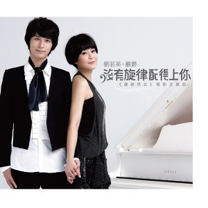 Rene Liu+ Yen-j (劉若英+嚴爵)