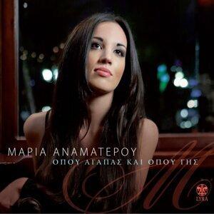 Maria Anamaterou, Theologos Mihellis 歌手頭像