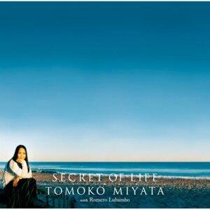 Tomoko Miyata