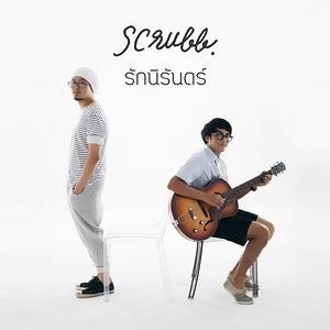 Scrubb 歌手頭像