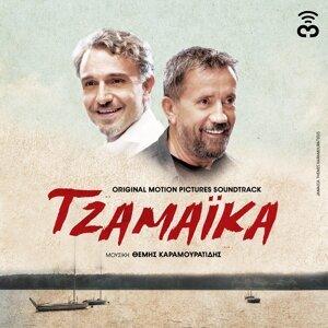 Themis Karamouratidis