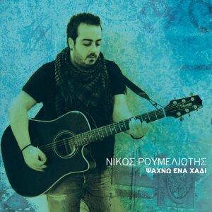 Nikos Roumeliotis 歌手頭像