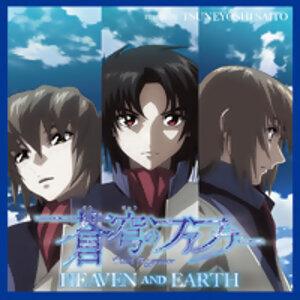 「蒼穹のファフナー HEAVEN AND EARTH」オリジナルサウンドトラック 音楽:斉藤恒芳