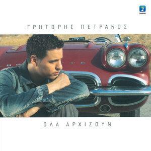 Grigoris Petrakos 歌手頭像