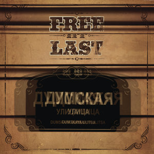 Free At Last 歌手頭像