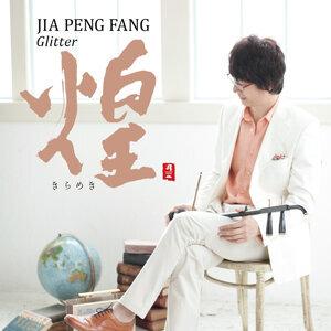 Jia Peng Fang 歌手頭像