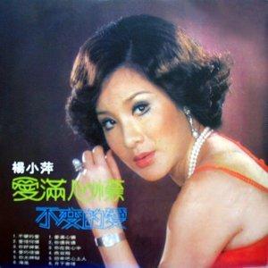 楊小萍 歌手頭像