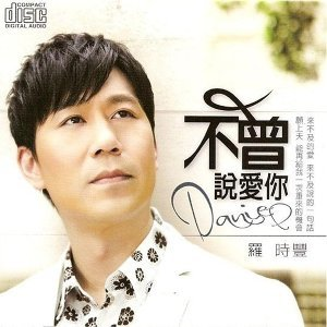 羅時豐 (Daniel Luo) 歌手頭像