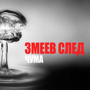 Zmeev Sled Foto artis