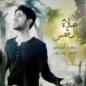 مهدي المسلم Foto artis