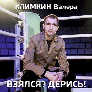 Климкин Валера Foto artis