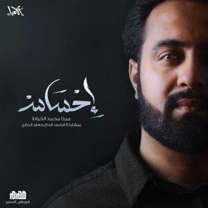 محمد الخياط Foto artis