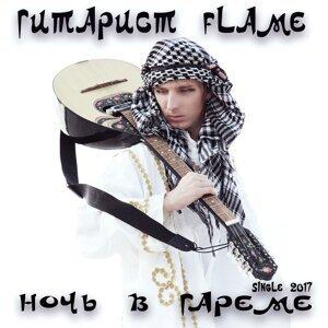 Гитарист Flame Foto artis