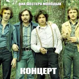 VIA Shestero Molodykh Foto artis