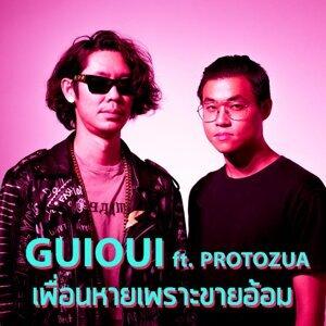 Guioui Foto artis