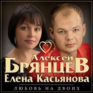 Алексей Брянцев, Елена Касьянова Foto artis