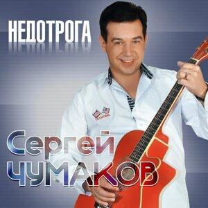 Сергей Чумаков Foto artis