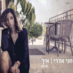 Hani Edri Foto artis