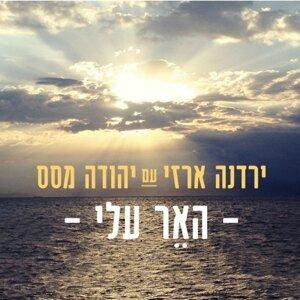 Yardena Arazi, Yehuda Masas Foto artis