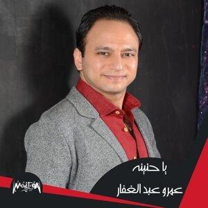 Amr Abd El Ghaffar Foto artis