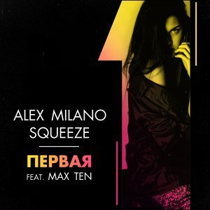 Alex Milano, Squeeze Foto artis