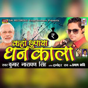 Damodar Raao & Kumar Narayan Singh Foto artis