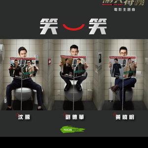 刘德华 & 黄晓明 & 沈腾 Foto artis