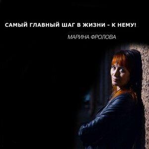 Marina Frolova Foto artis
