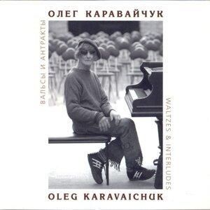 Олег Каравайчук Foto artis