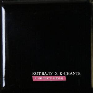 Kot Balu x K-chante Foto artis