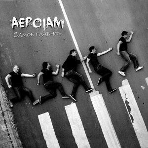 "Gruppa ""AEROJAM"" Foto artis"