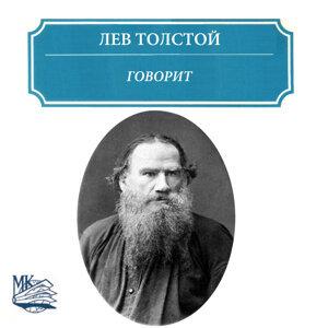 Лев Толстой Foto artis