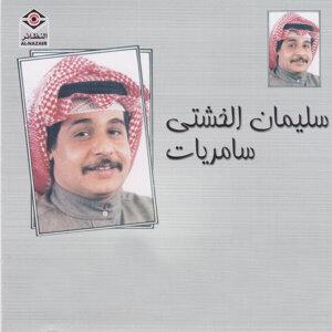 سليمان الخشتي Foto artis