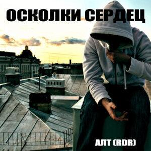 Alt (RDR) Foto artis