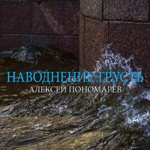 Aleksey Ponomarev Foto artis