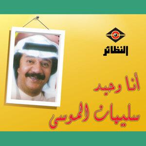 سليمان الموسى Foto artis