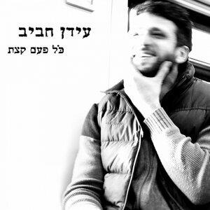 Idan Rafael Haviv Foto artis