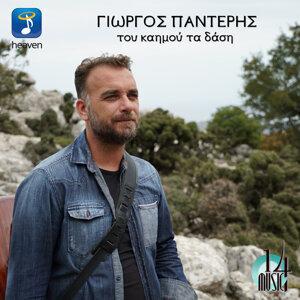 Giorgos Panteris Foto artis