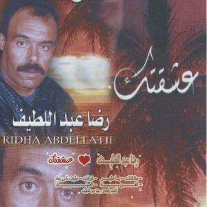 Ridha Abdellatif Foto artis