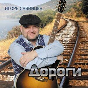 Игорь Савинцев Foto artis