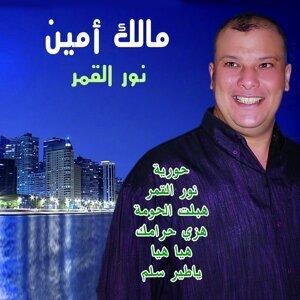 Malek Amine Foto artis