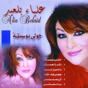 Alia Belaïd Foto artis