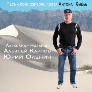 Aleksandr Nazarov, Aleksey Karpov, Yuriy Olenich Foto artis