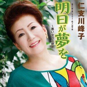 仁支川峰子 歌手頭像