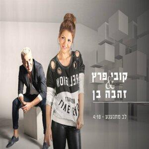 Zehava Ben, Kobi Peretz Foto artis