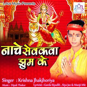 Krishna Jhakjhoriya Foto artis