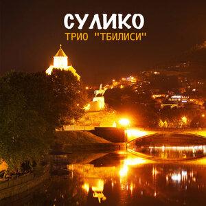 "Trio ""Tbilisi"" Foto artis"
