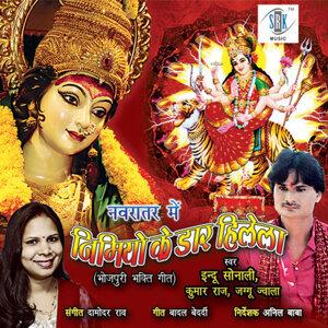 Indu Sonali, Kumar Raj, Jaggu Jwala Foto artis