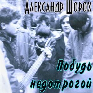 Aleksandr Shorokh Foto artis