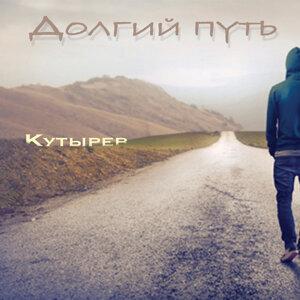 Kutyrev Foto artis